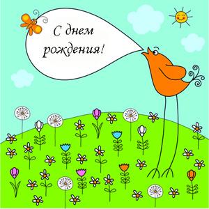 Скачать бесплатно открытки: Оранжевая птица