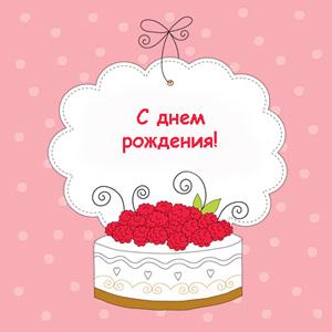 Скачать бесплатно открытки: Торт с розами