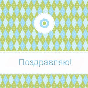 Скачать бесплатно открытки: Ромбики
