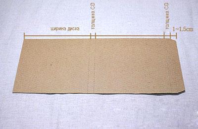 Как упаковать диск в подарок - шаг 1