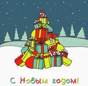 """Открытки для печати на принтере """"С Новым годом!"""""""
