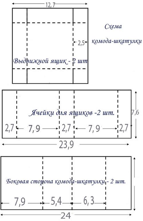 Высокий комод с ящиками из картона своими руками пошаговая инструкция